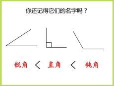 《四多边形的认识三角形三角形的分类》四年级下册小学数学课件(1)