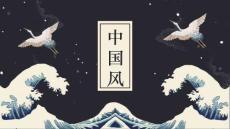 中国风古风浮世绘复古风PPT模板