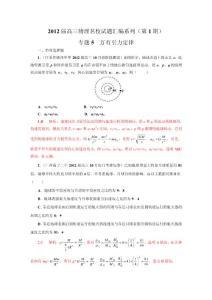 2012届高三物理名校试题汇编系列(第1期)专题5万有引力与航天
