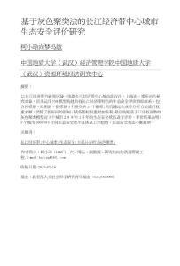 基于灰色聚类法的长江经济带中心城市生态安全评价研究.docx