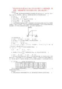 2013-2014学年高中数学 3.6指数函数、幂函数、对数函数增长的比较课后训练 北师大版必修1