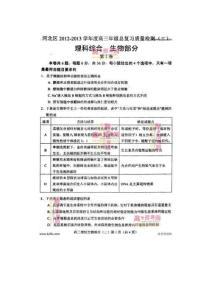 【2013河北二模】天津市河北区2013届高三总复习质量检测(二)生物扫描版含答案
