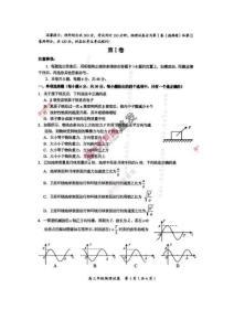 【2014和平二模】天津市和平区2014届高三第二次质量检测物理扫描版含答案
