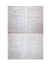 【2014茂名二模】广东省茂名市2014届高三第二次高考模拟数学文试题图片版含答案