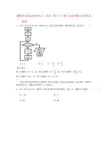 【解析分类汇编系列二北京2013(一模)数学理】12程序与框图Word版含答案