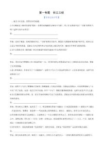 【语文】苏教版必修3精练精析第1专题长江三峡(苏教版必修3)