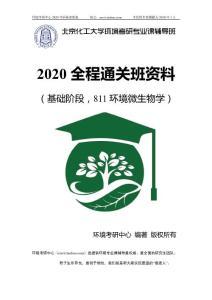 北京化工大学811环境微生物..