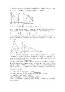 中考数学压轴复习