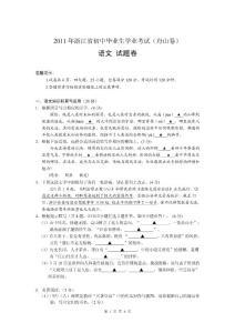 舟山市中考语文试题