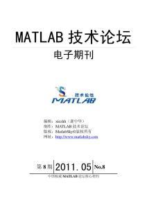 MATLAB技术论坛电子期刊第八期