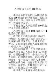 入团申请书范文600精选