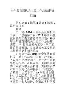全年县直属机关工委工作总结(精选多篇)