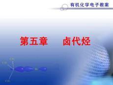 五卤代烃 -终板(1)..