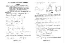 陕西汉中2019届高三下学期..