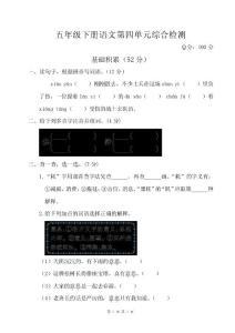 最新人教版五年级下册语文第四单元综合检测试卷