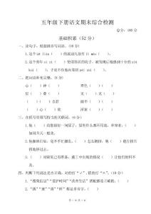 最新人教版五年级下册语文期末综合检测试卷
