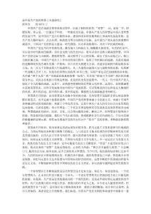 論中國共產黨的智慧