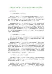 白酒报告-2004年6月中国白..