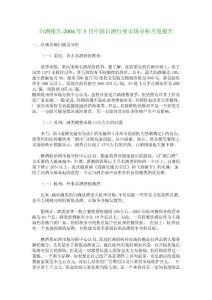 白酒报告-2004年5月中国白..
