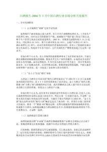 白酒报告-2004年3月中国白..