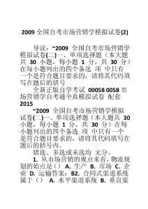 2009全国自考市场营销学模..