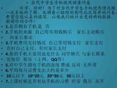 高中语文粤教版必修五第一单元调查报告专题课件