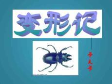 高中语文粤教版必修四《变形记》ppt课件4