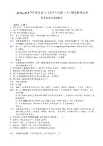 浙江省三门中学2012-2013学..