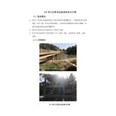 河口水质自动监测站采水方..