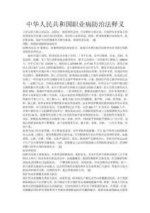 中华人民共和国职业病防治..