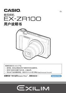 卡西欧 EX-ZR100(简体中文)用户手册说明书下载