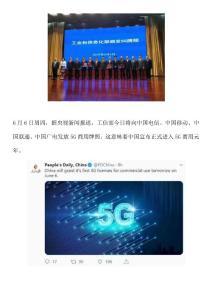 工信部正♀式�l放5G商用牌照..