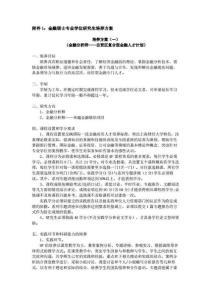 金融硕士专业学位研究生培..