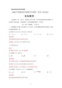 2019年高考数学试题(文科..