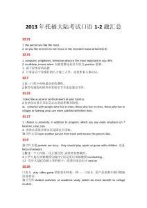 2013年全部托福大陆考试口语1-2题汇总