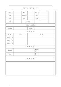 個人求職簡歷表