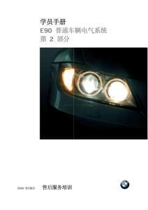 宝马E90学员手册-普通车辆电气系统 第2部分