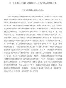 三下乡暑期社会实践心得体..
