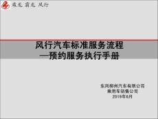 东风风行汽车-标准服务流程_预约服务执行手册