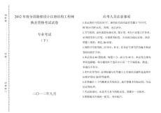 2012二级注册结构专业考试真题空白卷(下午)