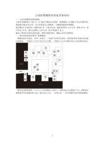 云南省博物馆问询处常备知..