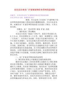 乐东县自来水厂扩建规划和..