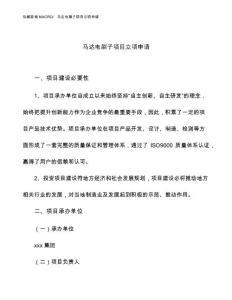 馬達電刷子項目立項申請(總投資18000萬元)