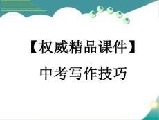 【中考权威精品课件】中考英语写作技巧