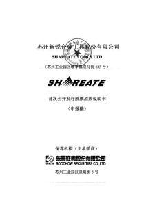 苏州新锐合金工具股份有限公司首次公开发行股票招股说明书