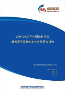 【完整版】2019-2025年中国涂料行业服务竞争策略制定与实施研究报告