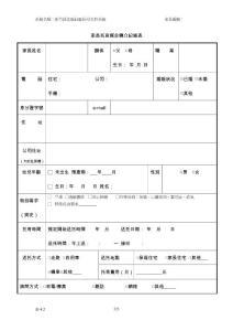 家长托育媒合转介纪录表