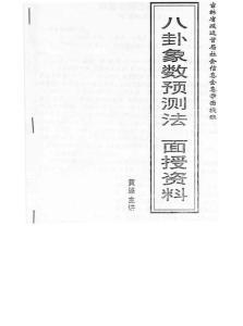 黄鉴的八卦象数预测书