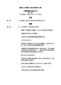 根据公司条例(香港法例第32章)