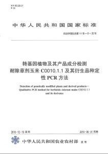 农业农村部公告第111号-8-..